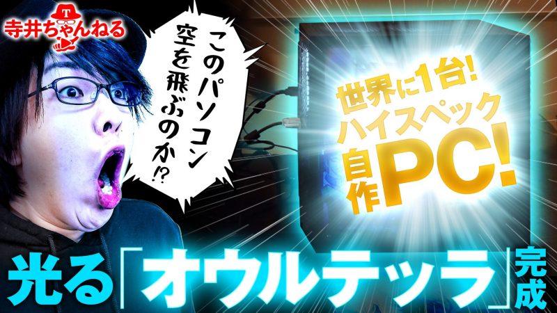 寺井チャンネル 自作PC「オウルテッラ」 ケースデザインをプロデュースしました!!