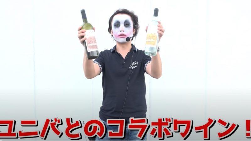 「GODワイン」1GAME TV視聴者プレゼント 白の凱旋・赤のハーデスのプロモーションを実施いたしました!