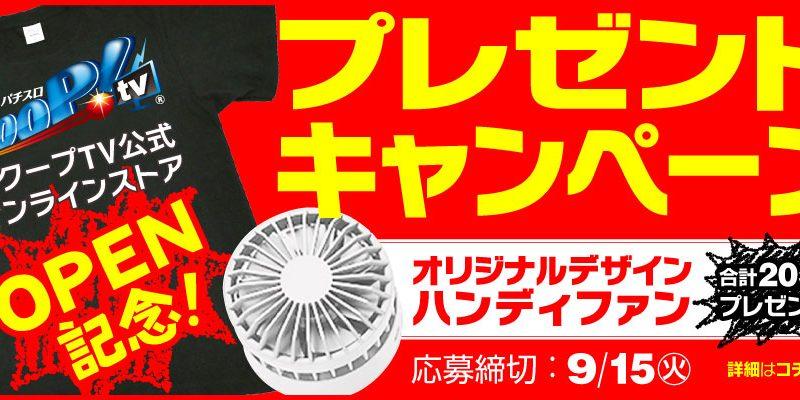 """スクープTV!公式オンラインストア  オープン記念""""オリジナルハンディファン""""を制作協力いたしました!"""