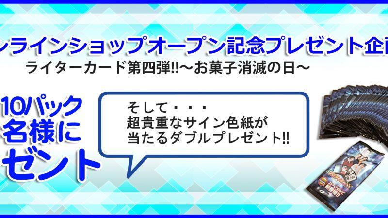 公式オンラインショップオープン記念企画『ライターカード第四弾 ~お菓子消滅の日~』100パックプレゼント!!