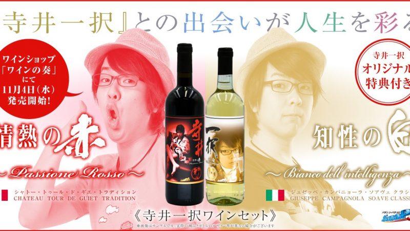 『寺井一択オリジナルワイン』をプロデュースしました!!