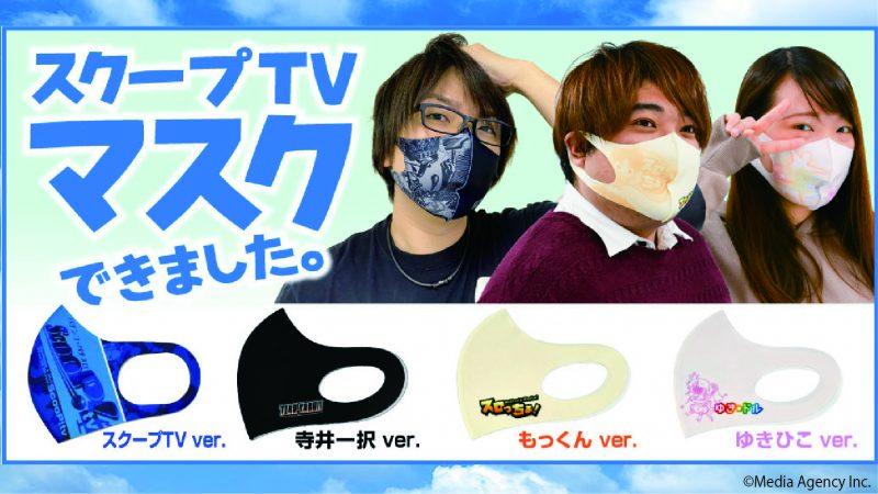 『スクープTVマスク』制作協力させていただきました!
